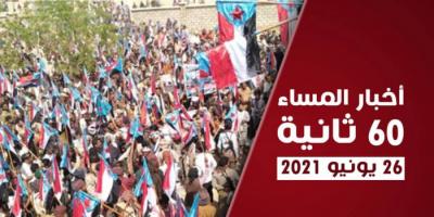 انتهاكات الإخوان تعلق مشاورات اتفاق بالرياض.. نشرة السبت (فيديوجراف)