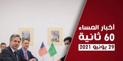 مباحثات سعودية أمريكية حول الحوثيين.. نشرة الثلاثاء (فيديوجراف)