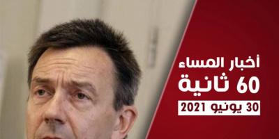 مليشيات الشرعية تطوق لودر.. نشرة الأربعاء (فيديوجراف)