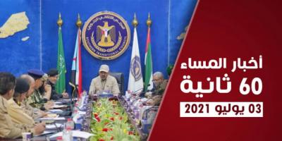 الانتقالي يتوعد برد على انتهاكات لودر.. نشرة السبت (فيديوجراف)