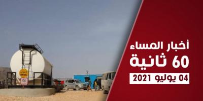 مليشيا الشرعية تستعين بالقاعدة لكسر صمود لودر..نشرة الأحد (فيديوجراف)