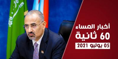 دعوة لإيقاف انتهاكات الشرعية لاتفاق الرياض.. نشرة الاثنين (فيديوجراف)