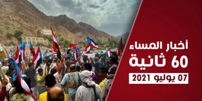 شبوة تلفظ إرهاب الإخوان.. نشرة الأربعاء (فيديوجراف)