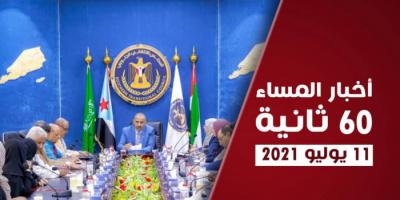 الزُبيدي ينهض بقطاع البحث العلمي.. نشرة الأحد (فيديوجراف)