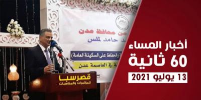 إحباط هجوم حوثي شمال الضالع.. نشرة الثلاثاء (فيديوجراف)