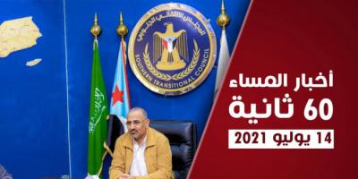 الزُبيدي يدعو لإلزام الشرعية باتفاق الرياض.. نشرة الأربعاء (فيديوجراف)