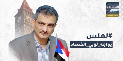 """""""لملس يواجه لوبي الفساد"""".. والشعب يدعمه"""