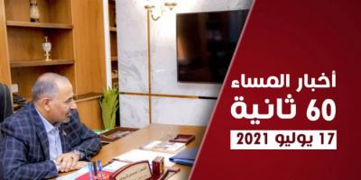 الزُبيدي يبحث تيسير وصول المساعدات.. نشرة السبت (فيديوجراف)