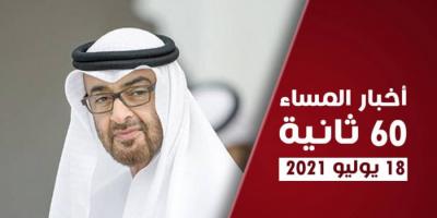 محمد بن زايد بالسعودية.. زيارة ترسخ الأخوة وتسقط الشائعات.. نشرة الأحد (فيديوجراف)