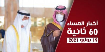 مباحثات بين بن زايد وبن سلمان.. نشرة الاثنين (فيديوجراف)