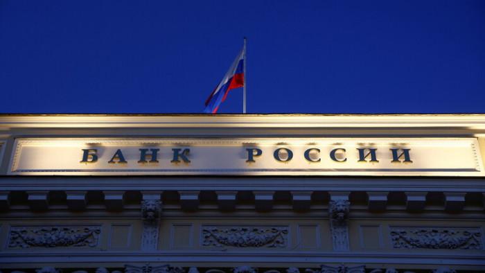 """""""المركزي الروسي"""" يرفع سعر الفائدة الرئيسي"""
