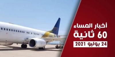 التعاون الخليجي يحذر من وضع اليمن.. نشرة السبت (فيديوجراف)