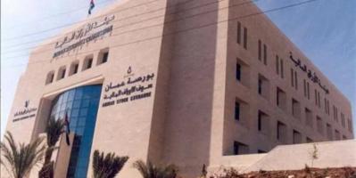 انخفاض بمؤشرات البورصة الأردنية