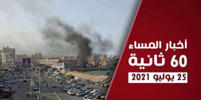 سيول شبوة تفضح فساد مليشيا الشرعية.. نشرة الأحد (فيديوجراف)