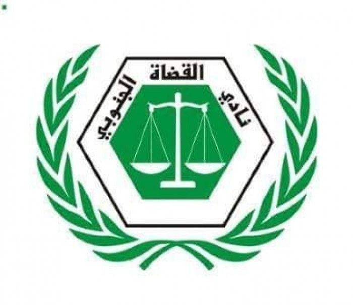 القضاة الجنوبي يُشكل لجنة لمراجعة ميزانية القضاء منذ 2017