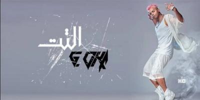 أوكا يطرح ثاني أغنيات ألبومه الجديد