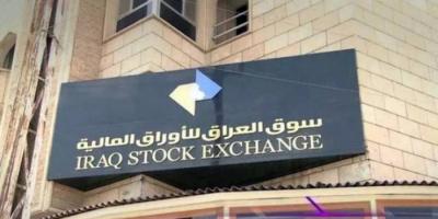 ارتفاع مؤشرات البورصة العراقية