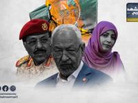 سياسة الألف وجه.. إخوان اليمن يتاجرون بأوضاع تونس.. ويتآمرون على الجنوب