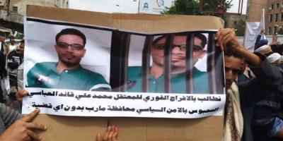 تظاهرة في تعز لإطلاق معتقل سياسي بسجون الإخوان