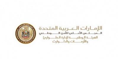 الطوارئ الإماراتية: بلادنا من أفضل الوجهات السياحية الآمنة