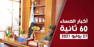 أهمية استراتيجية للمهرة.. نشرة الثلاثاء (فيديوجراف)