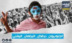 """""""جنوبيون نرفض البرلمان اليمني"""" يمنع التئام اللئام"""