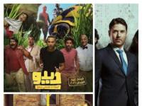 إيرادات أفلام شباك التذاكر المصري