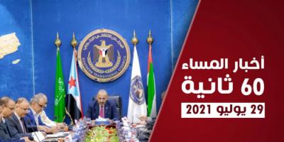 دعوة جديدة لعودة الحكومة إلى عدن.. نشرة الخميس (فيديوجراف)