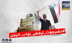 """""""حضرموت ترفض نواب اليمن"""" الهاربين من الحوثي"""