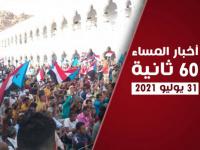 الزُبيدي يدعو لتعزيز النشاط الجماهيري.. نشرة السبت (فيديوجراف)