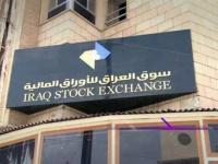 تراجع مؤشر البورصة العراقية