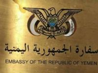 """نجل قنصل اليمن في البحرين """"مزور"""".. والمنامة تطرده"""