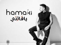 الخميس.. حماقي يطرح أولى أغاني ألبومه الجديد