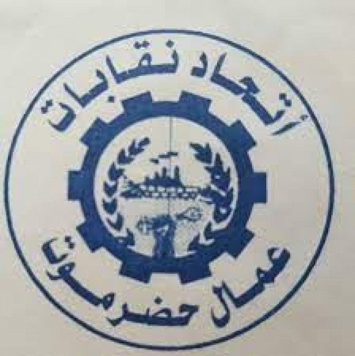 """""""نقابات حضرموت"""" تدعو إلى عصيان مدني شامل بعد غد"""