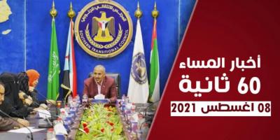 """الزُبيدي يفتح ملف """"الريادة النسوية"""".. نشرة الأحد (فيديوجراف)"""