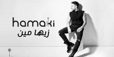 محمد حماقي يتصدر تريند يوتيوب