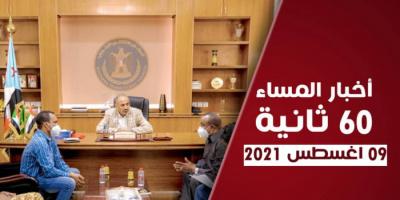 الانتقالي يتجه لتعاون دولي بمواجهة الإرهاب.. نشرة الاثنين (فيديوجراف)