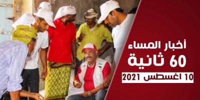الزُبيدي يعكس مسار أسواق الصرافة.. نشرة الثلاثاء (فيديوجراف)