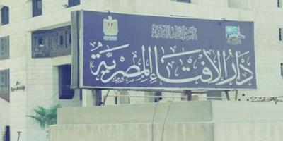الإفتاء المصرية توضح فضل صيام يوم عاشوراء