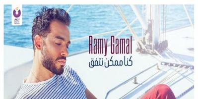 "بسبب ""كنا ممكن نتفق"".. رامي جمال تريند"