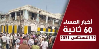 تفاقم أزمة رواتب العسكريين الجنوبيين.. نشرة الأحد (فيديوجراف)