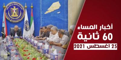 الزُبيدي حريص على رعاية المحفد وأحور.. نشرة الأربعاء (فيديوجراف)