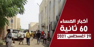 عدوان حوثي على العند.. نشرة الأحد (فيديوجراف)