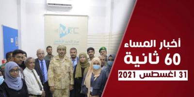 تدمير منصة مسيرات حوثية.. نشرة الثلاثاء (فيديوجراف)