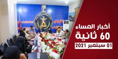 مسيرات الحوثي تتهاوى.. نشرة الأربعاء (فيديوجراف)