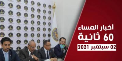 دعوة جديدة لعودة الحكومة لعدن.. نشرة الخميس (فيديوجراف)