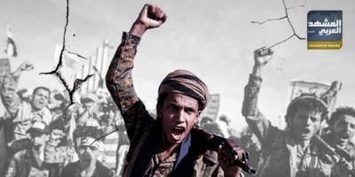 مواجهة أذرع إيران في المنطقة يخنق الحوثي باليمن