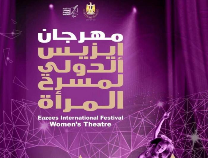 غدًا.. انطلاق الدورة الأولى لمهرجان إيزيس لمسرح المرأة
