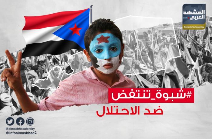 """""""شبوة تنتفض ضد الاحتلال"""" لاستعادة كبريائها"""
