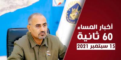 حماية المتظاهرين وملاحقة المندسين.. نشرة الأربعاء (فيديوجراف)